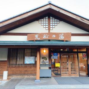 【群馬県下仁田町】『荒船の湯』(10/25リニューアルオープン!)は、ツーリングの道中や登山帰りには持ってこいの温泉