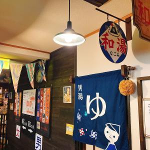 【埼玉県ときがわ町】昭和レトロな温泉銭湯『玉川温泉』は、昭和にタイムスリップした気分が味わえる天然温泉
