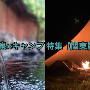 【関東】温泉×キャンプ!温泉も魅力的なキャンプ場7選
