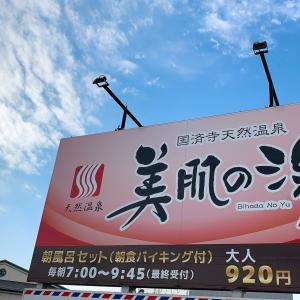 【埼玉/深谷】『国済寺天然温泉  美肌の湯』は、2つのサウナとお肌に優しい「美人の湯」の日帰り温泉