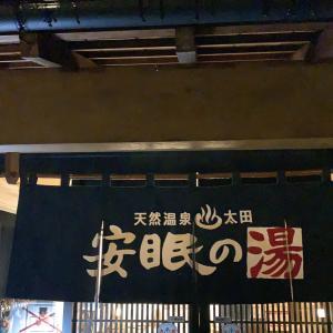 【群馬/太田】『天然温泉 太田 安眠の湯』ぽかぽか保湿効果抜群の温泉と、2つのサウナのスーパー銭湯!