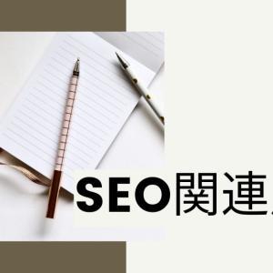 GoogleのSEO対策関係の用語