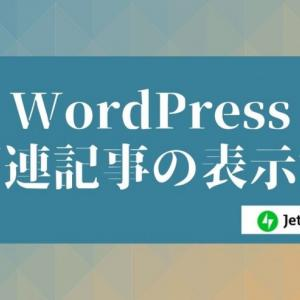 WordPress関連記事の表示法