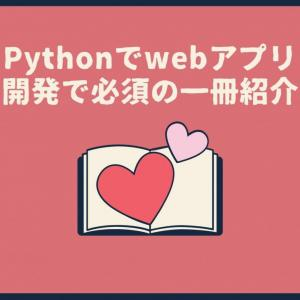 Pythonでwebアプリ開発で必須の一冊紹介