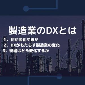 製造業のDX(デジタルトランスフォーメーション)とは何か?