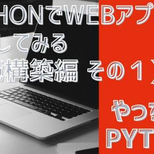 pythonでwebアプリ制作する準備(環境構築編)