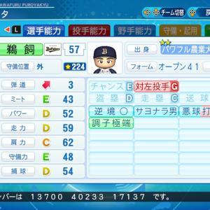 【架空】鵜飼渉 (外野手) パワプロ2020