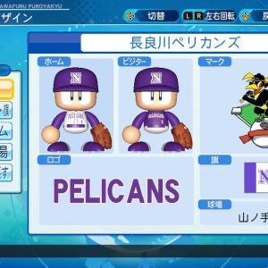 【オリジナル球団】2021年度版 長良川ペリカンズ パワプロ2020