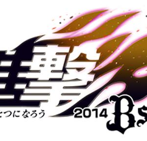 オリックスバファローズは今年優勝して日本シリーズに行く