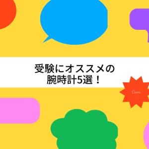 【コスパ最強】1000円で買える入試・受験におすすめ腕時計5選【男子女子】