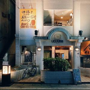 那覇市・久茂地たまには良い酒と肴を。「りょうり さか木」でステキな料理を食べてきた。