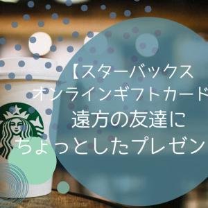 【スタバオンラインギフトカード】遠方の友達にちょっとしたプレゼント!