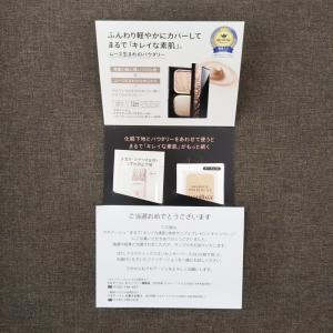 当選0009*資生堂 マキアージュ ファンデ&下地 サンプル