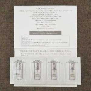 当選0010*資生堂 dプログラム 美容液 サンプル