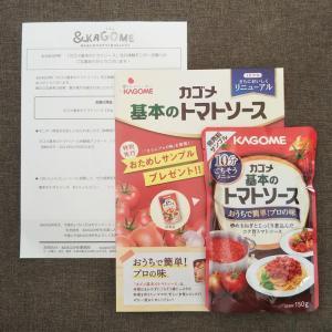 当選0013*カゴメ 基本のトマトソース