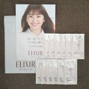 当選0014*資生堂 エリクシール 化粧品サンプル