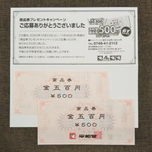 キャンペーン応募*平和堂 商品券 1,000円
