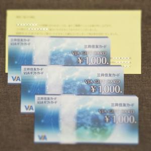 モニ活*VJA ギフト券 3,000円