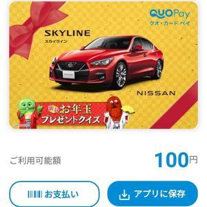 当選0021*クオカードペイ 100円