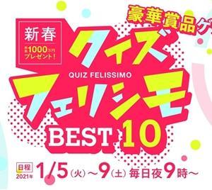 *懸賞情報*フェリシモ オンラインクイズ 〆1/9