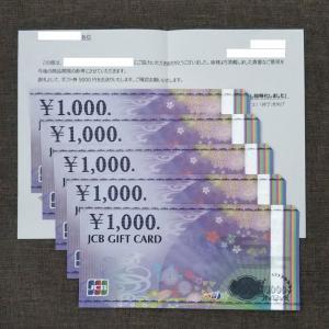 モニ活*JCB ギフト券 5,000円