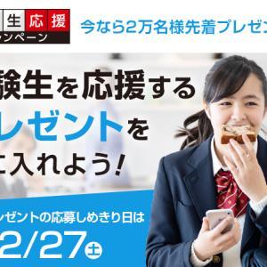 懸賞情報*ベネッセ 受験生応援キャンペーン 〆2/27