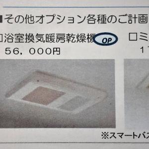一条工務店の浴室乾燥機は必要?いいえ、換気扇で十分でした