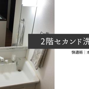 2階のセカンド洗面台は必要?暮らしを便利にした実例紹介