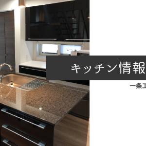【情報一覧】採用前に読んで!一条工務店i-smartのスマートキッチン注意点