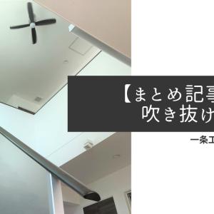 【まとめ記事】一条工務店i-smart吹き抜け関連情報集