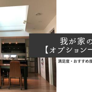 【我が家の一条工務店オプション一覧】満足度・おすすめ度をホンネで紹介