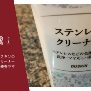 【家事撲滅】レンジフード掃除を楽勝にしたダスキンのステンレスクリーナー