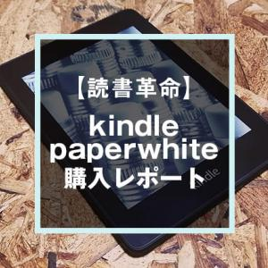 【読書革命】kindle paperwhiteの購入レポート