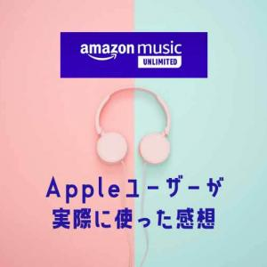 【料理中のBGMに】Amazon Music Unlimitedの特徴と使った感想を解説!