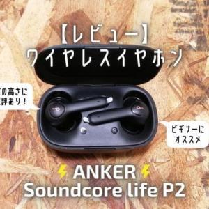 【実機レビュー】ANKER soundcore life P2を使ってみた【結論はコスパ最高!?】