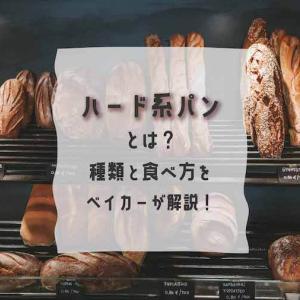 ハード系パンとは?パンの種類とおすすめの食べ方をベイカーが解説!
