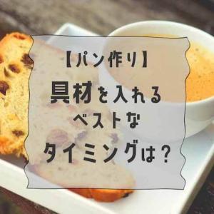 【パン作り】具材を入れるベストなタイミングと注意点を具材別に解説!