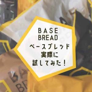 【本音レビュー】BASE BREAD(ベースブレッド)を実際に食べてみた