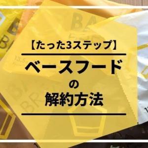 【かんたん3ステップ】ベースフードの解約方法をご紹介!