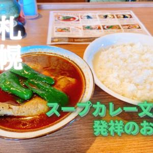 【北海道・札幌】スープカレー@アジャンタ|インドにルーツがあるスープカレー発祥のお店