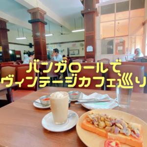 バンガロールでヴィンテージ・カフェ巡り【ICH & Koshy's】