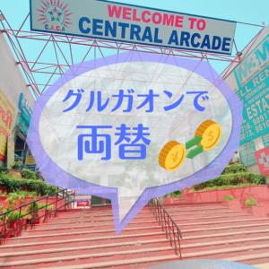 グルガオンで日本円からインドルピーに両替する!