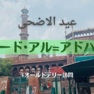 イード・アル=アドハーを感じる祝日【イスラーム教の犠牲祭】