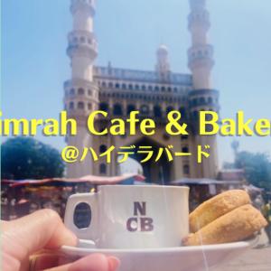 【ハイデラバード】イラニチャイとオスマニアビスケットが美味しいお店【Nimrah Cafe & Bakery】