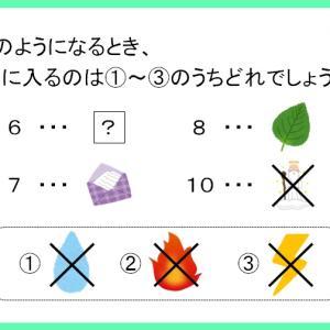 謎解き57(規則性謎解き)難易度:普通