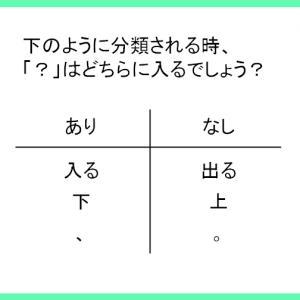 謎解き80(ありなし謎解き)難易度:難しい
