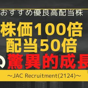【おすすめ高配当株】JAC Recruitment(2124)を徹底分析!~10年で株価100倍・配当50倍!株価成長も期待できる優良高配当銘柄~
