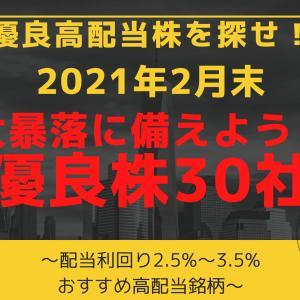 ウォッチ推奨!下がったら買いたいおすすめ優良高配当銘柄【厳選30選】2021年2月高配当利回りランキング!(利回り2.5%〜3.5%)【2021年2月26日時点】