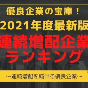 【2021年度最新版】連続増配企業ランキング!2021年度も増配は続く?コロナによる業績影響は?2021年度の業績・配当傾向も解説!