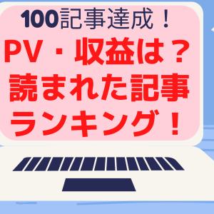 ブログ100記事到達!PV数・収益・読まれた記事ランキングを公開!【投資ブログ運営報告】